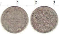 Изображение Монеты 1855 – 1881 Александр II 5 копеек 1865 Серебро VF