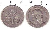 Изображение Монеты Россия 1881 – 1894 Александр III 25 копеек 1893 Серебро VF