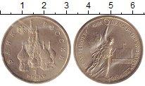 Изображение Монеты Россия 1 рубль 1992 Медно-никель UNC Суверенитет.  Демокр