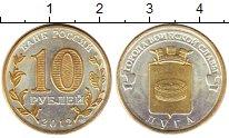 Изображение Мелочь Россия 10 рублей 2012 Латунь UNC- Луга
