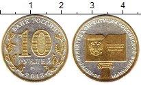 Изображение Мелочь Россия 10 рублей 2013 Латунь UNC- Конституция