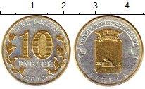 Изображение Мелочь СНГ Россия 10 рублей 2013 Латунь UNC-