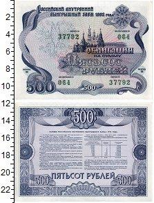 Изображение Банкноты Россия 500 рублей 1992  XF+
