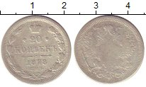Изображение Монеты 1855 – 1881 Александр II 20 копеек 1878 Серебро VF СПБ НФ