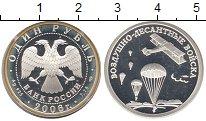 Изображение Монеты Россия 1 рубль 2006 Серебро Proof- ВДВ