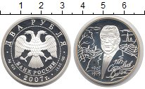 Изображение Монеты СНГ Россия 2 рубля 2007 Серебро Proof-