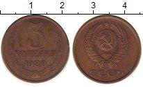 Изображение Монеты СССР 3 копейки 1980 Латунь XF