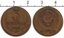 Изображение Монеты СССР 3 копейки 1983 Латунь XF