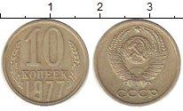 Изображение Монеты СССР 10 копеек 1977 Медно-никель XF