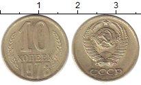 Изображение Монеты СССР 10 копеек 1978 Медно-никель XF
