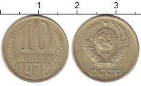 Изображение Монеты Россия СССР 10 копеек 1978 Медно-никель XF