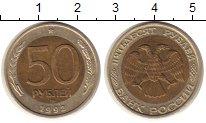 Изображение Монеты СНГ Россия 50 рублей 1992 Биметалл XF