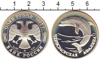 Изображение Монеты Россия 1 рубль 1995 Серебро Proof-