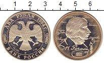 Изображение Монеты Россия 2 рубля 1994 Серебро Proof- Н. Гоголь