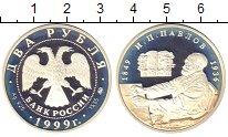 Изображение Монеты Россия 2 рубля 1999 Серебро Proof- И.П. Павлов