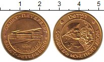 Изображение Монеты СНГ Россия Монетовидный жетон 0 Латунь UNC