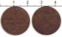 Изображение Монеты Россия 1825 – 1855 Николай I 1/2 копейки 1842 Медь VF