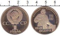 Изображение Монеты Россия СССР 1 рубль 1983 Медно-никель Proof-