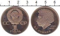 Изображение Монеты СССР 1 рубль 1984 Медно-никель Proof-
