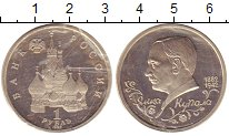 Изображение Монеты Россия 1 рубль 1992 Медно-никель Proof- Янка Купала.Родная з