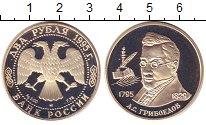 Изображение Монеты Россия 2 рубля 1995 Серебро Proof- Александр Грибоедов