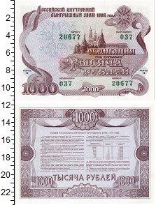 Изображение Банкноты Россия 1000 рублей 1992  UNC-