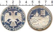 Изображение Монеты Россия 3 рубля 1997 Серебро Proof- Курск.Монастырь Коре