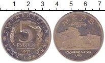 Изображение Монеты СНГ Россия 5 рублей 1993 Медно-никель UNC-