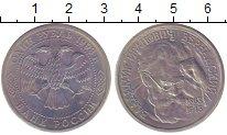 Изображение Монеты Россия 1 рубль 1993 Медно-никель UNC Вернадский.Родная за