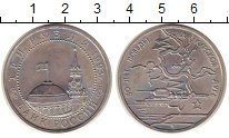 Изображение Монеты Россия 3 рубля 1993 Медно-никель UNC- 50 лет  Победы  на