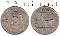 Изображение Монеты Россия 5 рублей 1993 Медно-никель UNC- Мерв