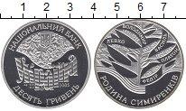 Изображение Монеты Украина 10 гривен 2005 Серебро Proof-