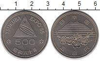 Изображение Монеты Азия Япония 500 йен 1985 Медно-никель UNC