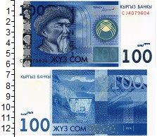 Изображение Банкноты Киргизия 100 сом 2016  UNC Токтогул Сатылганов.