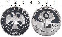 Изображение Монеты Россия 3 рубля 2011 Серебро Proof 20  лет  СНГ