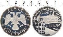 Изображение Монеты Россия 3 рубля 1997 Серебро Proof-