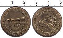 Изображение Монеты СНГ Россия жетон 1995 Латунь UNC