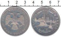 Изображение Монеты СНГ Россия 5 рублей 1993 Медно-никель Proof-
