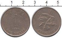 Изображение Монеты Гонконг 1 доллар 1994 Медно-никель XF Флора