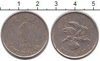 Изображение Монеты Гонконг 1 доллар 1994 Медно-никель VF Флора