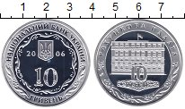 Изображение Монеты Украина 10 гривен 2006 Серебро Proof
