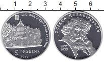 Изображение Монеты Украина 5 гривен 2012 Серебро Proof Олекса Новакивський