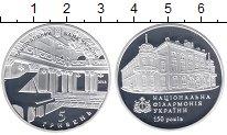 Изображение Монеты Украина 5 гривен 2013 Серебро Proof Национальная филармо