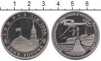 Изображение Монеты Россия 3 рубля 1994 Медно-никель Proof- 50  лет  освобождени