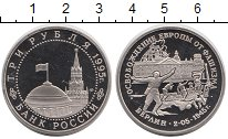 Изображение Монеты СНГ Россия 3 рубля 1995 Медно-никель Proof-