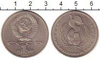 Изображение Монеты СССР 1 рубль 1986 Медно-никель XF Год мира (ШАЛАШ)