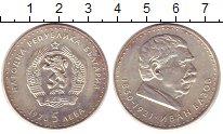 Изображение Монеты Европа Болгария 5 лев 1970 Серебро UNC-