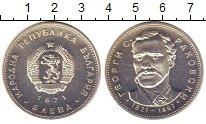 Изображение Монеты Болгария 5 лев 1971 Серебро Proof- Георги  Раковски