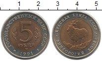 Изображение Монеты Россия СССР 5 рублей 1991 Биметалл UNC-