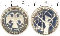 Изображение Монеты СНГ Россия 1 рубль 1998 Серебро Proof-